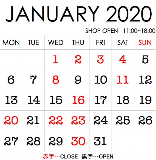 2020年1月 鵠沼海岸店 お休み変更のお知らせ