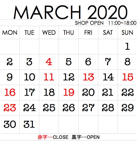 2020年3月 鵠沼海岸店 営業日のお知らせ