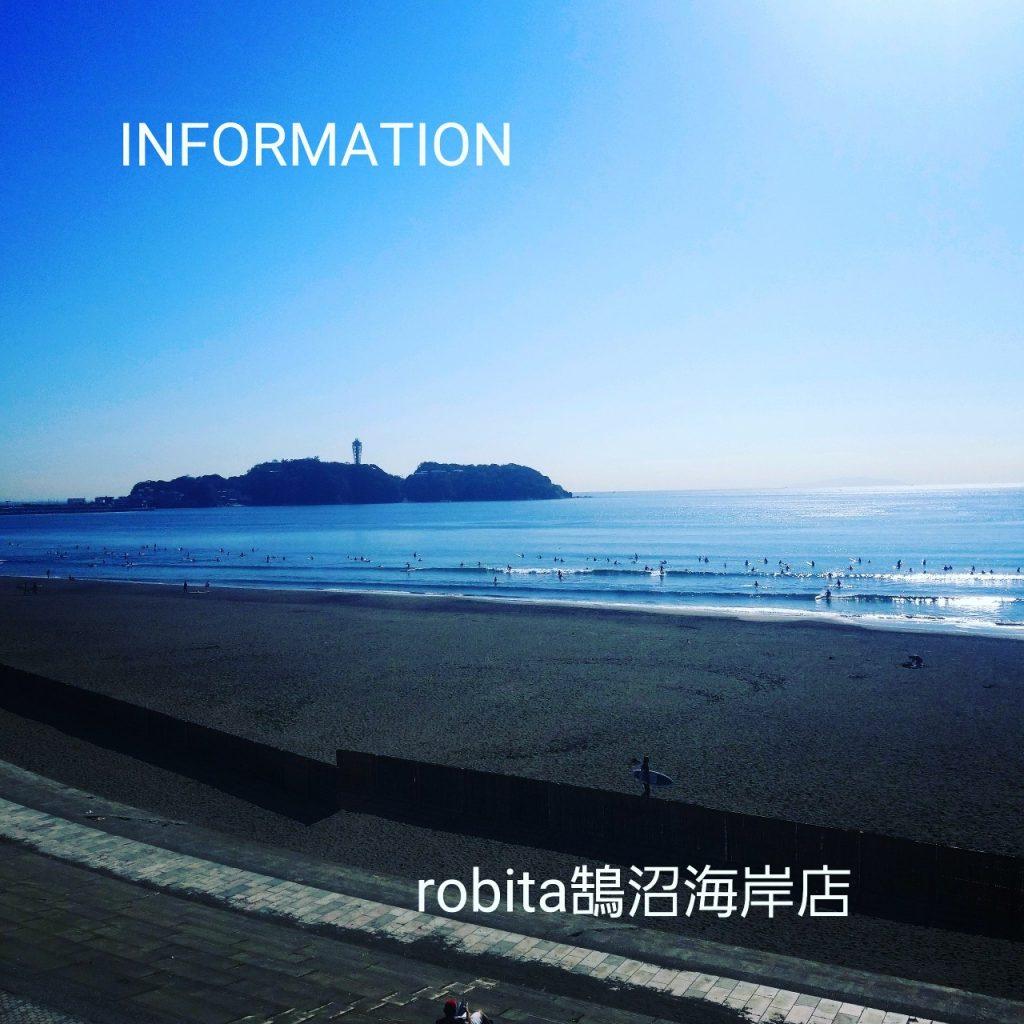 robita 鵠沼海岸店 臨時休業のお知らせ