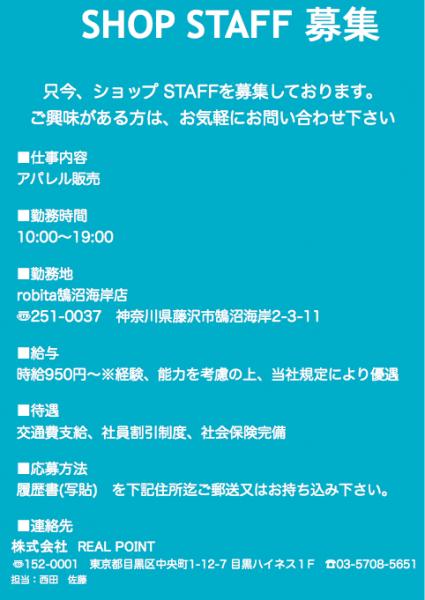 2/8.2/10 臨時休業のお知らせ